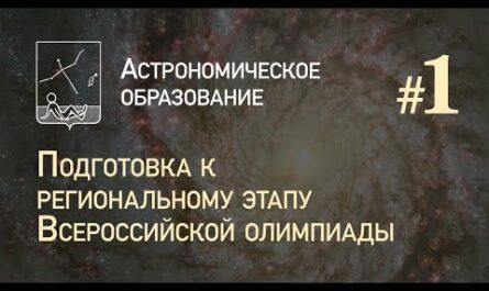 Подготовка к региональному этапу ВсОШ по астрономии. Часть 1