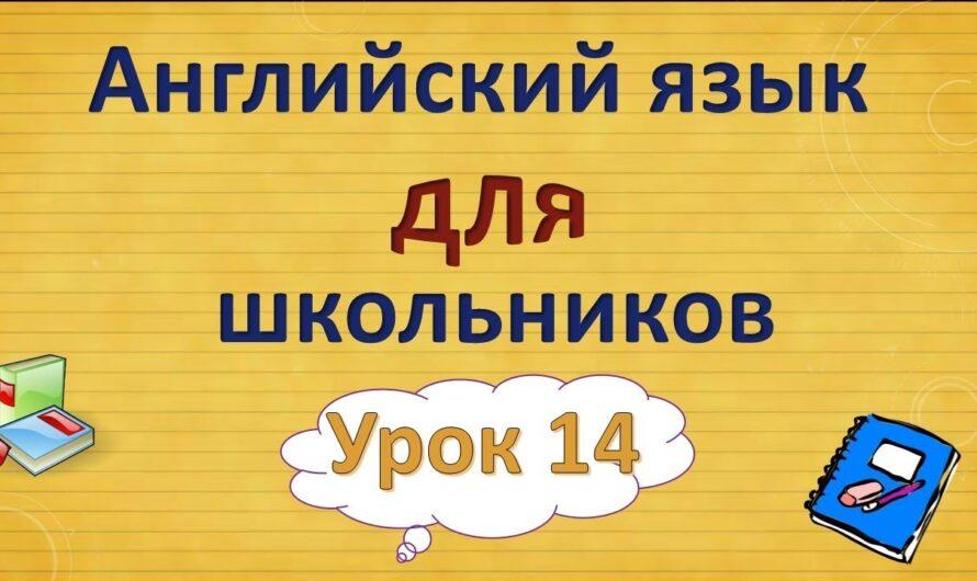 Урок 14. Английский язык для школьников. 2 класс