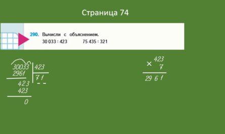 Деление на трехзначное число в столбик.Задачи 4 класс