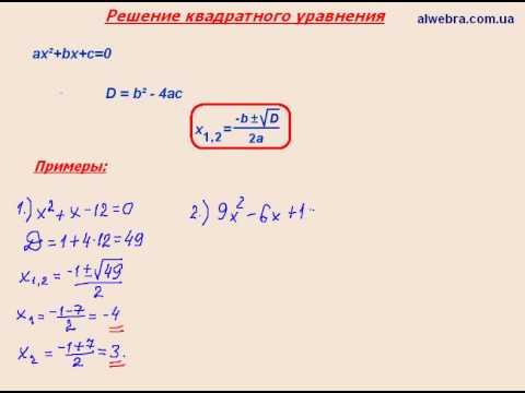 """Видеоурок по математике """"Квадратное уравнение"""""""