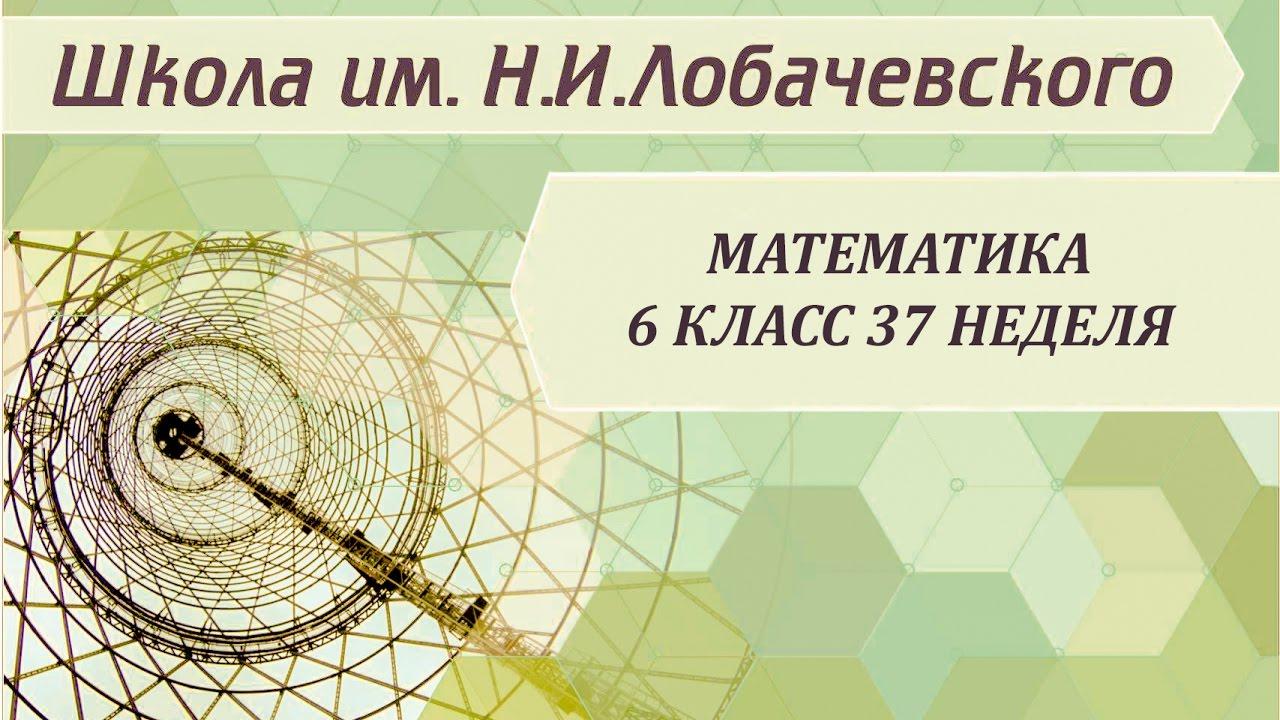Математика 6 класс 37 неделя Графики