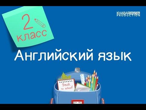 Английский язык. 2 класс /18.09.2020/