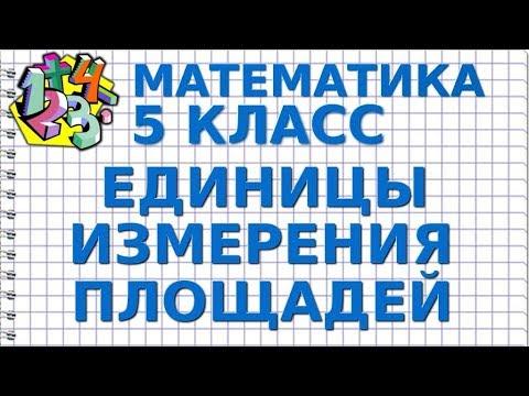 ЕДИНИЦЫ ИЗМЕРЕНИЯ ПЛОЩАДЕЙ. Видеоурок   МАТЕМАТИКА 5 класс