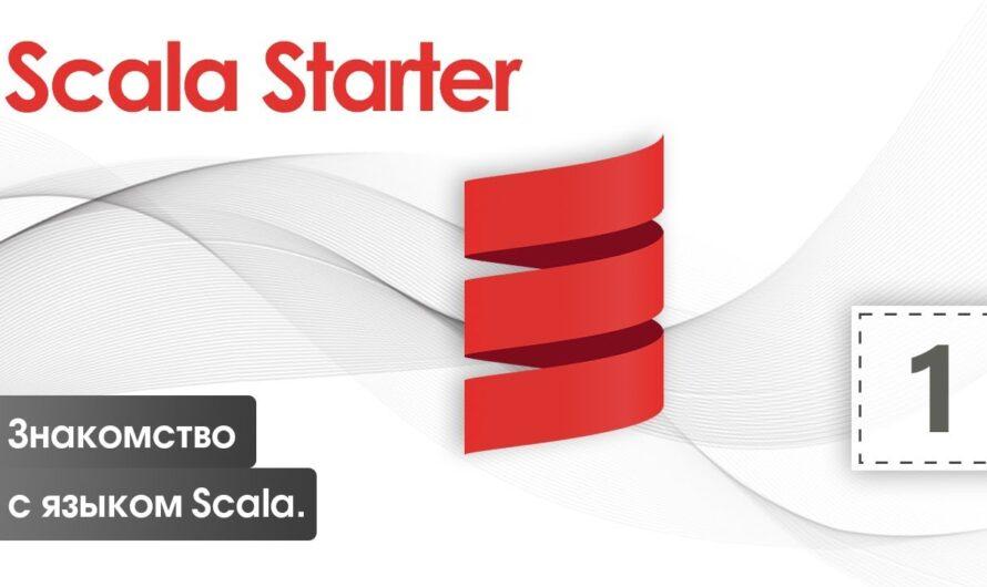 Знакомство с языком Scala. Scala Starter. Урок 1