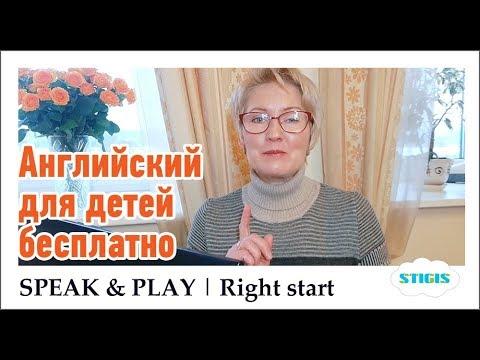 Английский язык  для детей бесплатно // Уроки английского для начинающих детей //  Speak & PLay