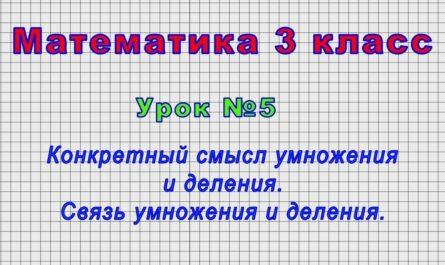 Математика 3 класс (Урок№5 - Конкретный смысл умножения и деления. Связь умножения и деления.)