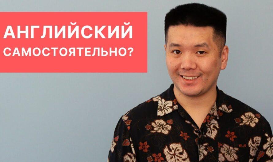 Можно ли выучить английский язык самостоятельно?