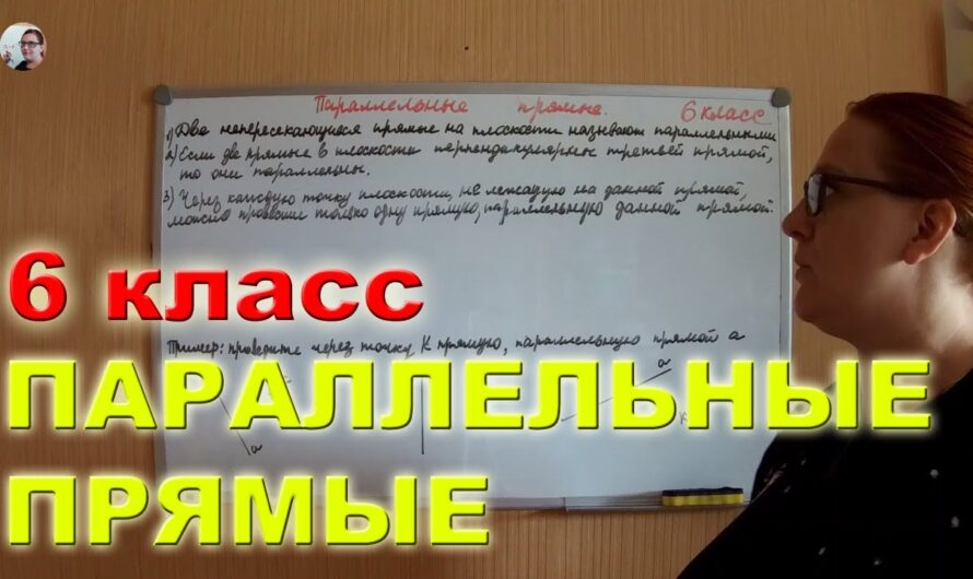 Параллельные прямые МАТЕМАТИКА 6 класс