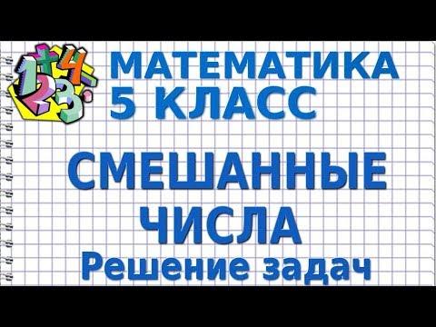 СМЕШАННЫЕ ЧИСЛА. Решение задач. Видеоурок | МАТЕМАТИКА 5 класс