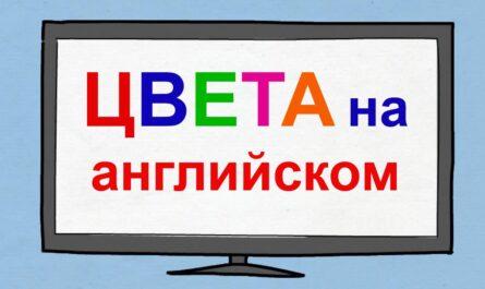 Цвета на английском языке для детей с произношением. Видео урок по произношению английских цветов.