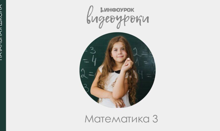Доли | Математика 3 класс #20 | Инфоурок