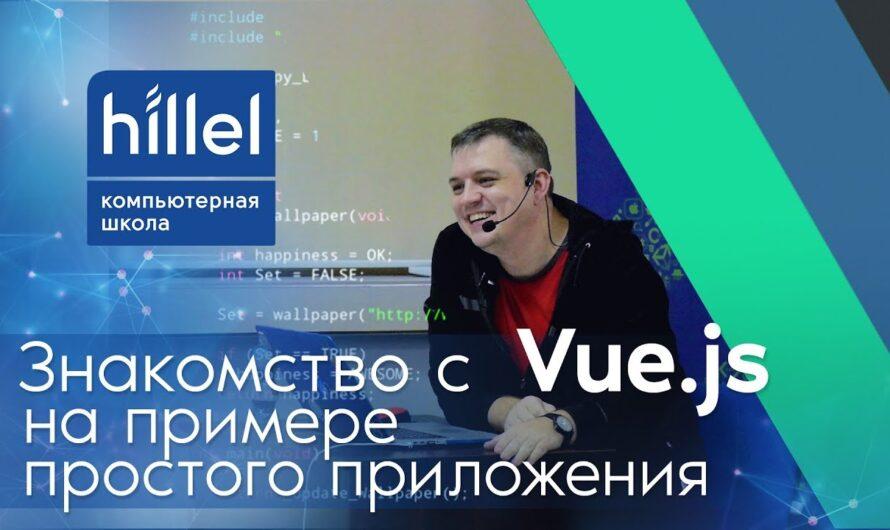 Знакомство с Vue.js на примере простого приложения