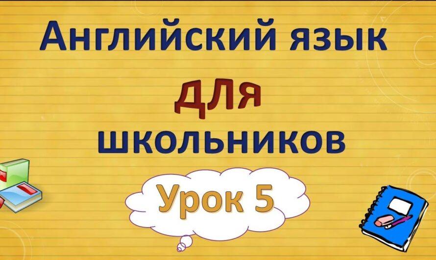 Урок 5. Английский язык для школьников. 2 класс