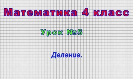 Математика 4 класс (Урок№5 - Деление.)