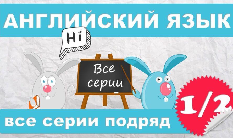Английский для детей и начинающих,все серии подряд (1/2 часть)