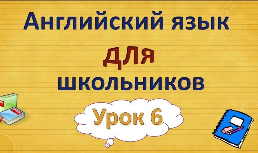 Урок 6. Английский язык для школьников. 2 класс