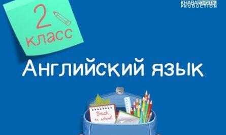 Английский язык. 2 класс /08.09.2020/