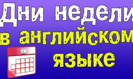 Английский для начинающих. Дни недели в Английском языке.