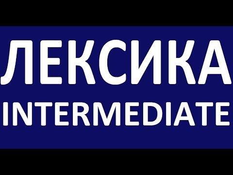 INTERMEDIATE – КУРС – Лексика. Английский язык. Уроки английского языка для среднего уровня