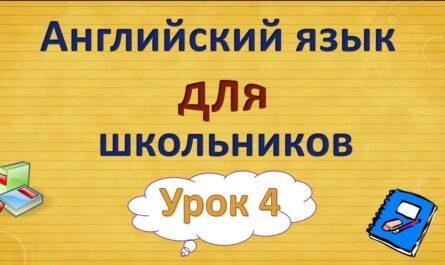 Урок 4. Английский язык для школьников. 2 класс
