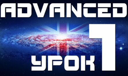 Уроки английского языка Advanced. Обучение английскому языку. Аудирование по английскому языку