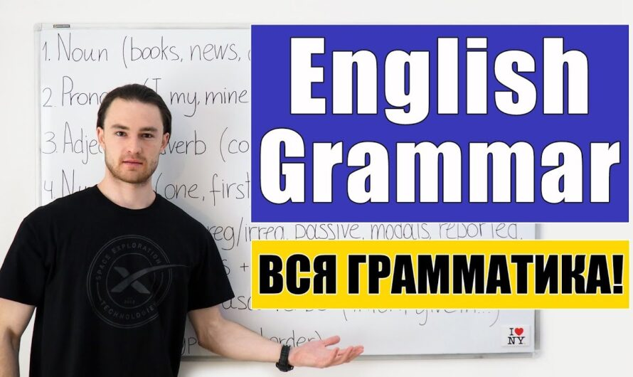 Вся грамматика английского языка. План изучения.