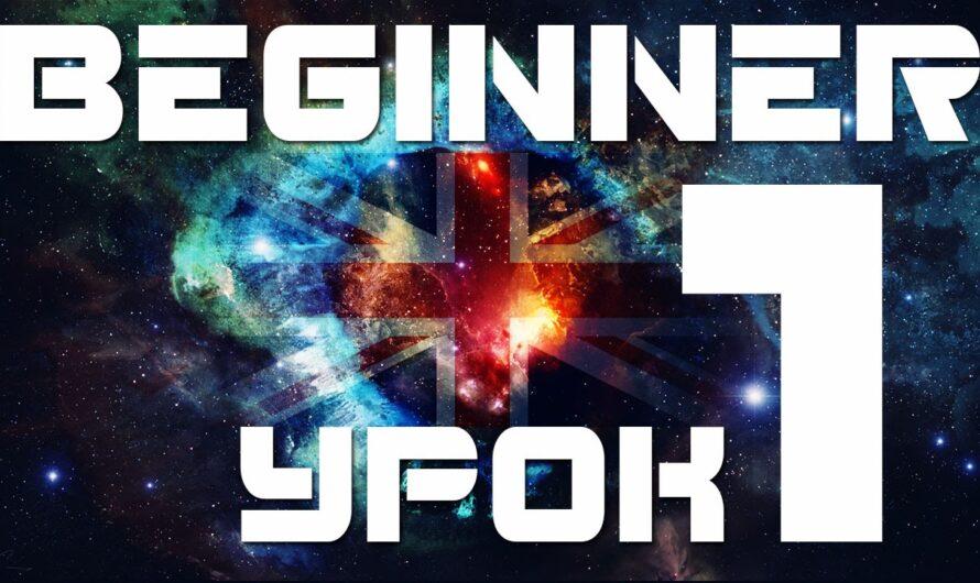 Английский с нуля. Английский для начинающих с нуля. Урок 1 Алфавит