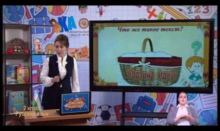 Телевизионные уроки для 2-класса на 30 сентября:   ― Русский язык  ― Математика  ― Английский язык