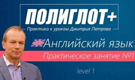 Полиглот+ Практика английского языка. Занятие 1 [Level 1]