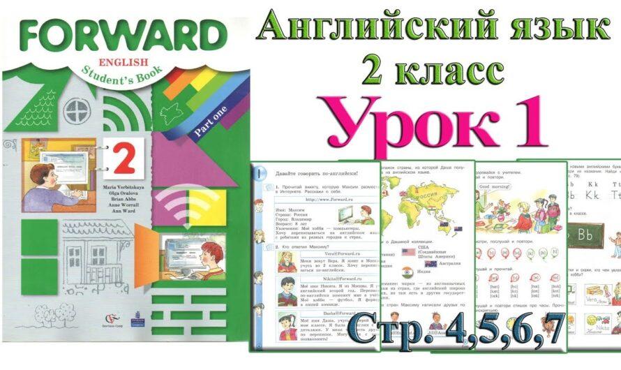 2 класс Урок 1  Английский язык Forward Вербицкая 1 часть стр 4 5 6 7