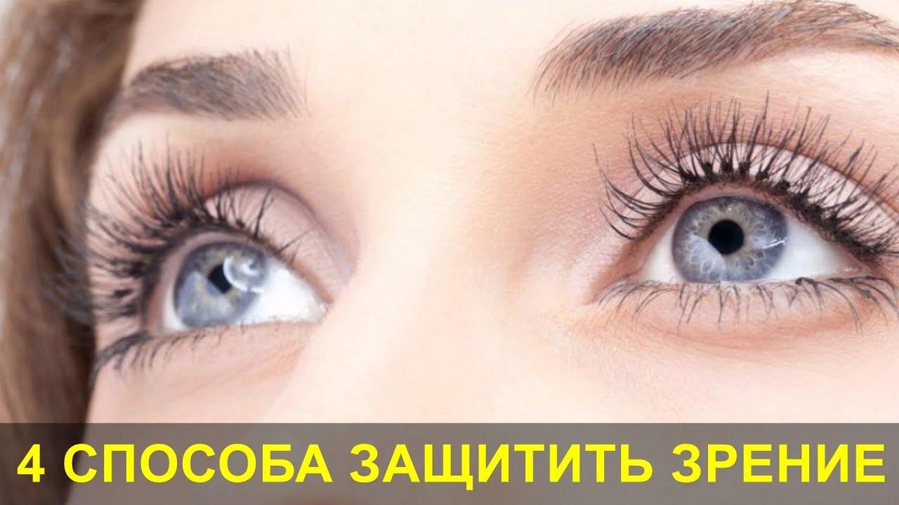 Как Защитить Зрение? 4 Простых Способа Сохранить Зрение на всю Жизнь.