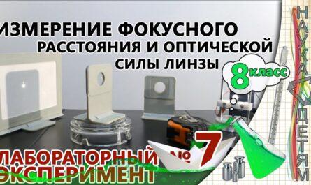 """Лабораторная работа №7 - """"Измерение фокусного расстояния и оптической силы линзы'"""" (8 класс)"""
