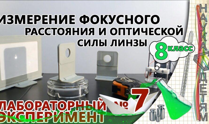 """Лабораторная работа №7 – """"Измерение фокусного расстояния и оптической силы линзы'"""" (8 класс)"""