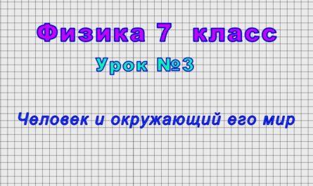 Физика 7 класс (Урок№3 - Человек и окружающий его мир)