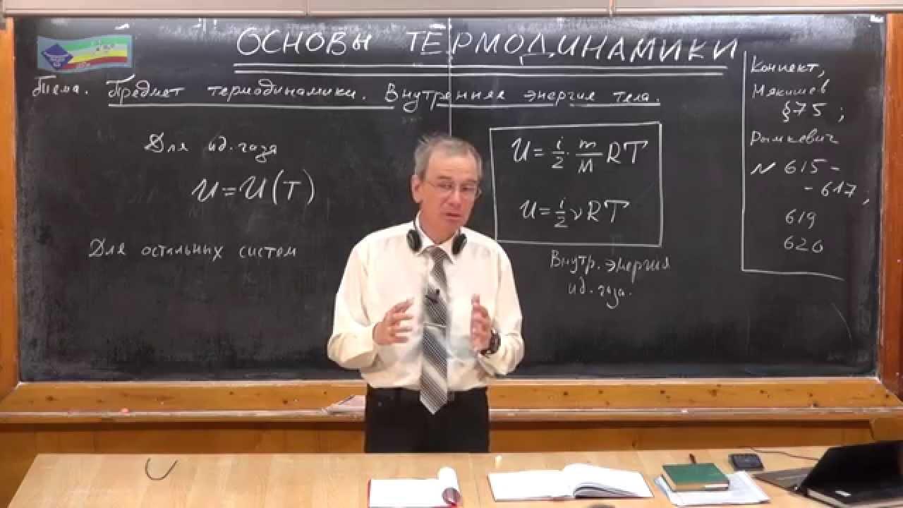Урок 166. Предмет термодинамики. Внутренняя энергия тела