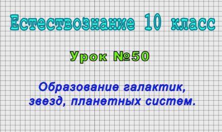 Естествознание 10 класс (Урок№50 - Образование галактик, звезд, планетных систем.)