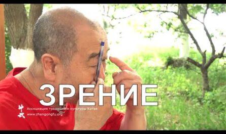 ЗРЕНИЕ - Точки для глаз - Му Юйчунь о здоровье глаза