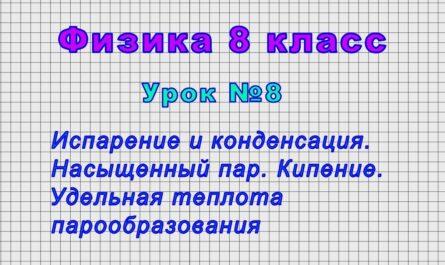 Физика 8 класс (Урок№8 - Испарение и конденсация. Насыщенный пар. Кипение.)