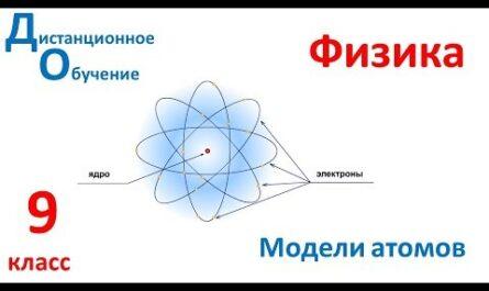 9 класс. Урок 1. Модели атомов