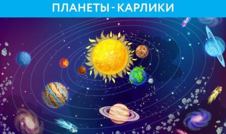 Онлайн-путешествие со Звездочетом. Планеты-карлики. 05.05.2020