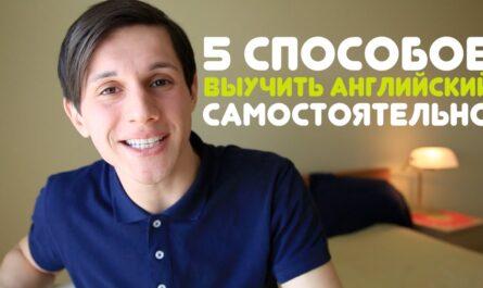 Выучить английский самостоятельно   5 СОВЕТОВ