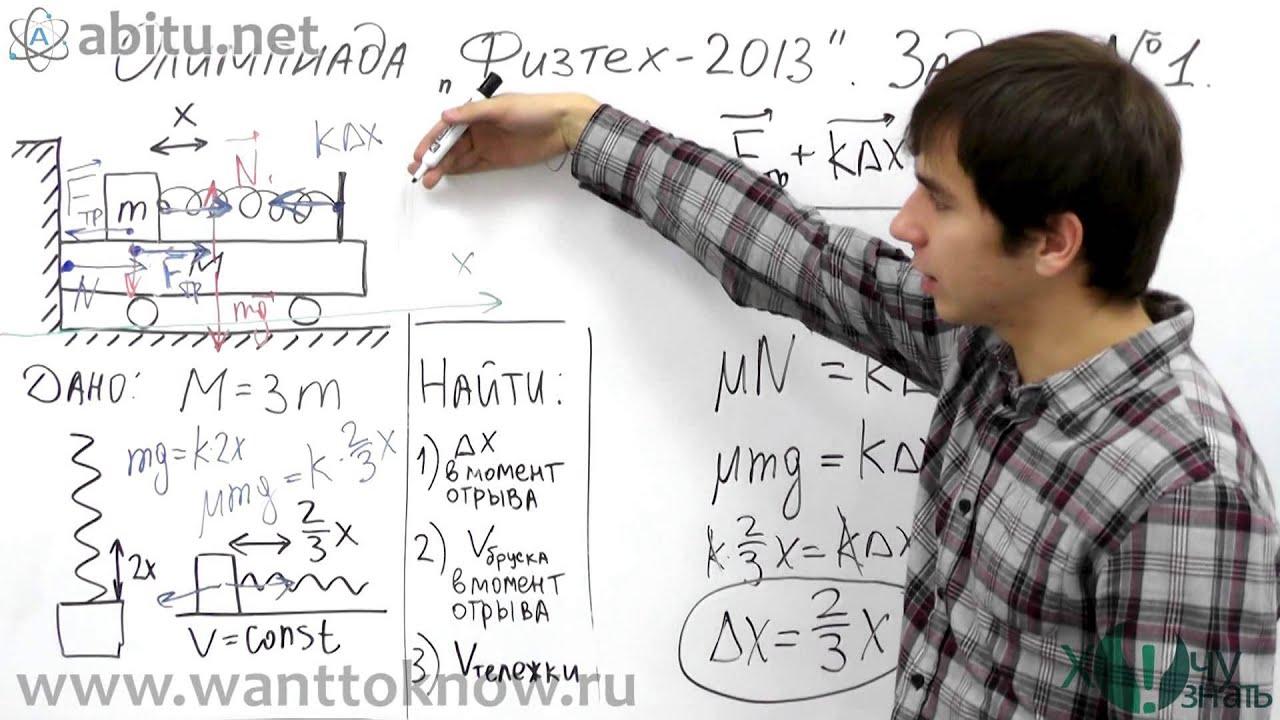 Разбор Олимпиады по Физике Физтех 2013. Видеоурок 1. | Lancman School