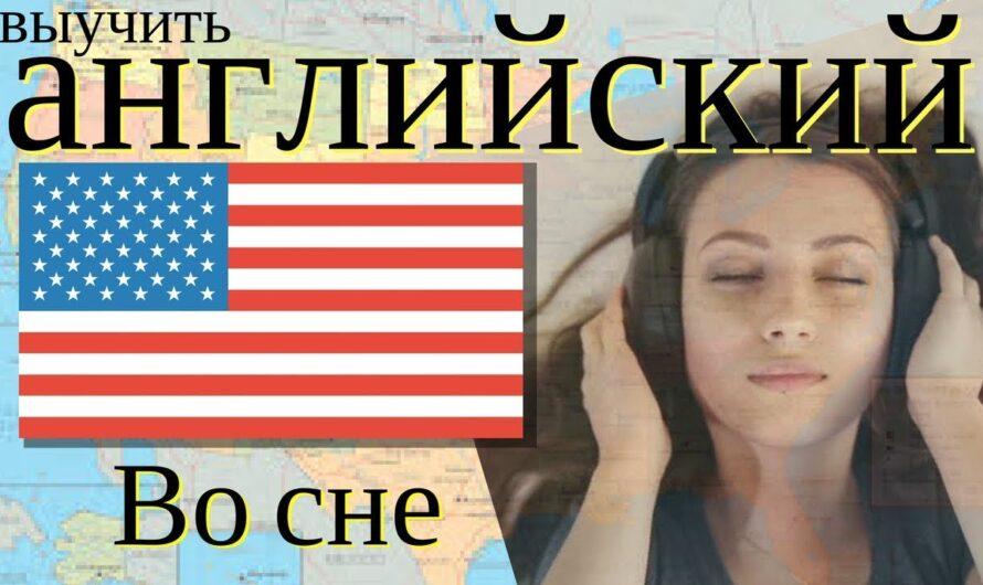 выучить английский язык во cне // 100 основных английских фраз \  Русский английский