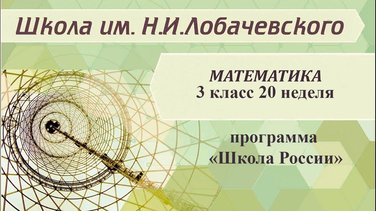Математика 3 класс 20 неделя. Прием деления для случаев вида: 87:29, 66:22. Проверка деления