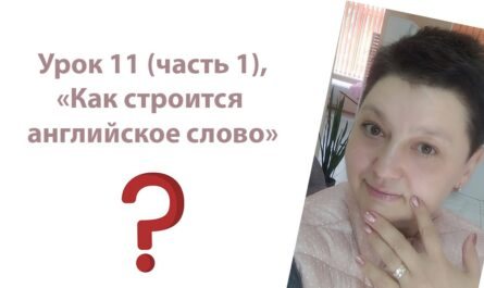 """Урок 11 (часть 1), """"Секреты английского языка"""""""