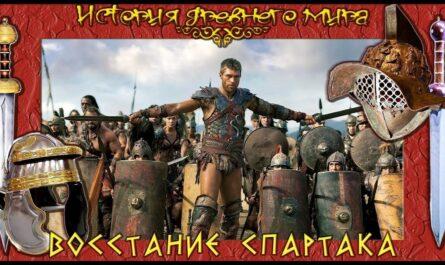 5 класс. Восстание Спартака
