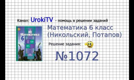 Задание №1072 - Математика 6 класс (Никольский С.М., Потапов М.К.)