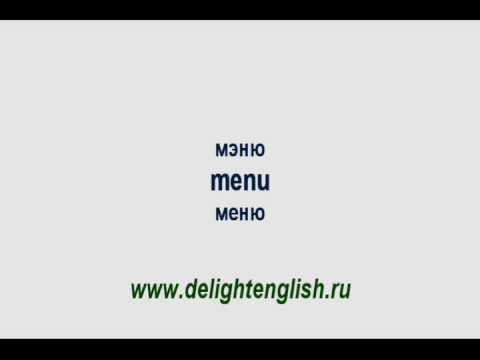 Видео уроки английского языка DL 26