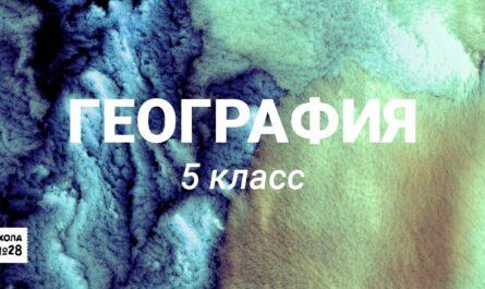 5-Геогафия-Путешествие по материкам-16.04.2020