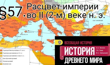 История 5 класс. §57. Расцвет империи во II (2-м) веке н. э.